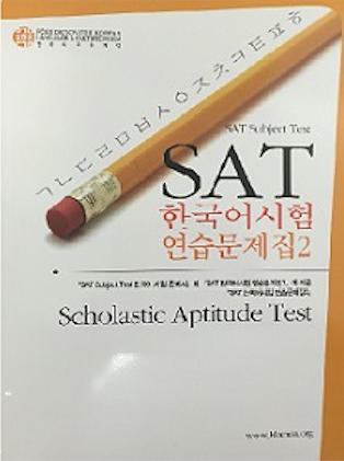 PUBLICATION > SAT Korean Subject Test Books 1 페이지