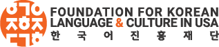 Korean Language & Culture